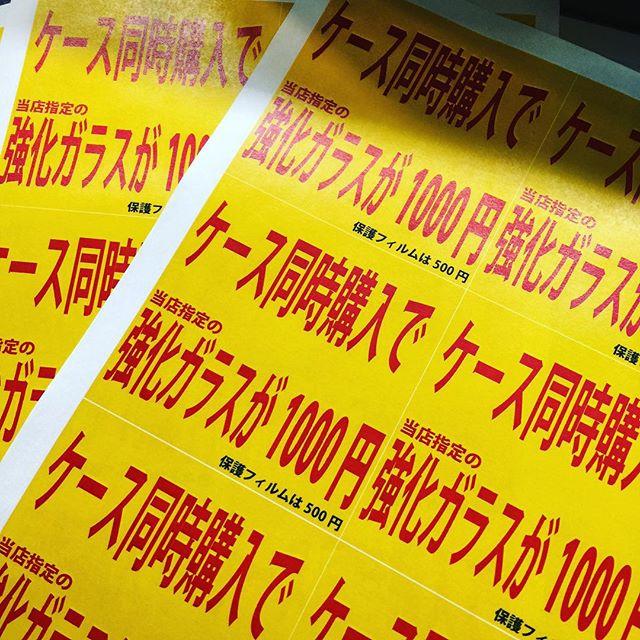 iPhone 6s / 6s Plus発売記念キャンペーンスタート!