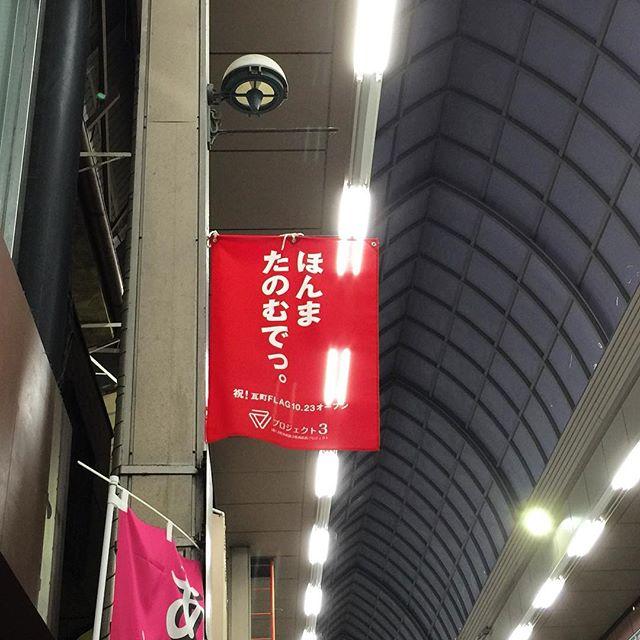 今日、商店街にこんな垂れ幕が設置されました。瓦町フラッグに関するものです。