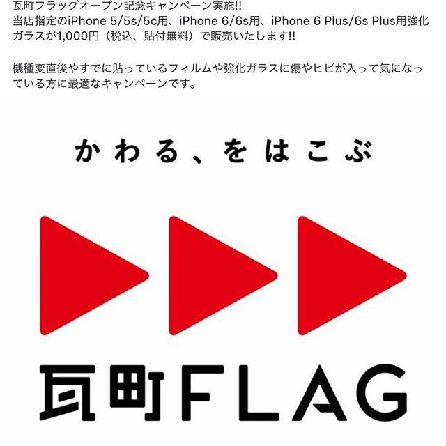 瓦町FLAGオープン記念キャンペーン実施中!
