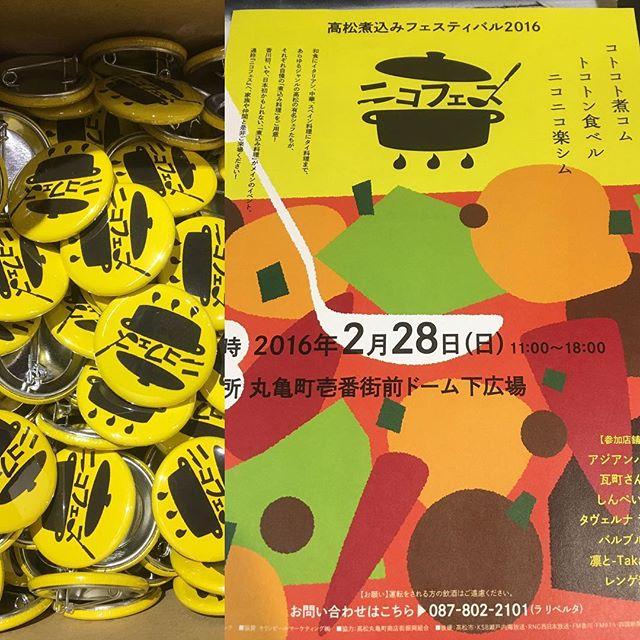 今月末28日(日)に丸亀町ドーム広場にて開催されるニコフェスの缶バッジを作成させていただきました!